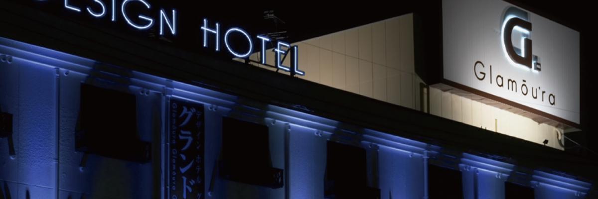 デザインホテル・グラマーラ