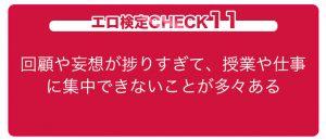 エロ検定11