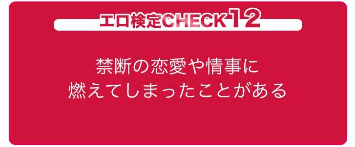 エロ検定12