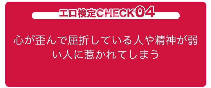 エロ検定4