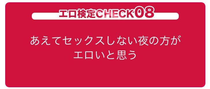 エロ検定8