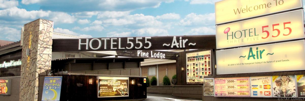 HOTEL 555 Air(ホテル スリーファイブ エアー)