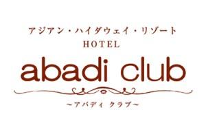 ホテル アバディークラブ