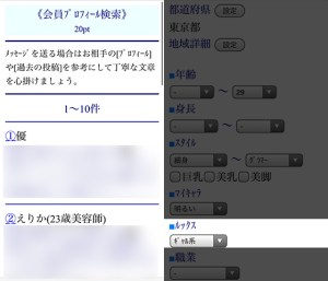 jmail-gyaru-focus