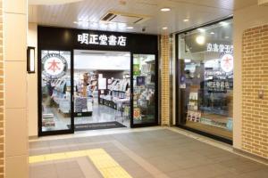 明正堂書店アトレ上野店
