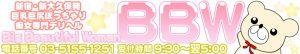 BBW(ビッグビューティフルウーマン)