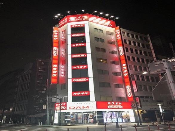 カラオケ ビックエコー 浜松町駅前店