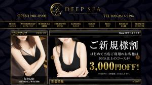 Deep Spa