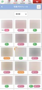 スクリーンショット 2020-01-20 19.15.16