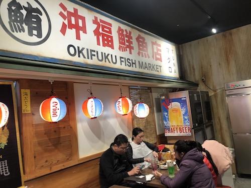 沖福鮮魚店 看板客席