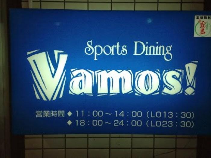 スポーツ ダイニング バモス