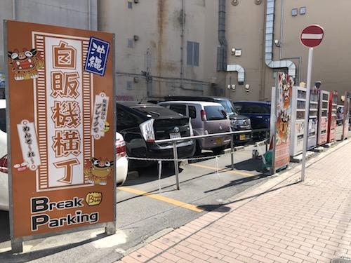 沖縄自販機横丁