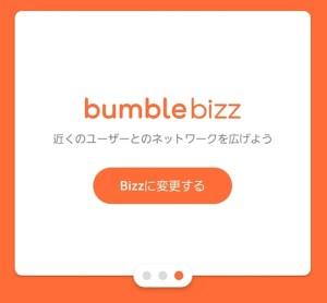Screenshot_20200217-140602_Bumble