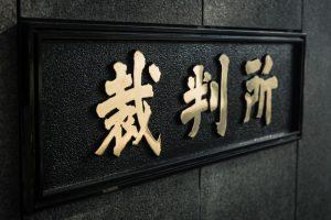 東京高裁前