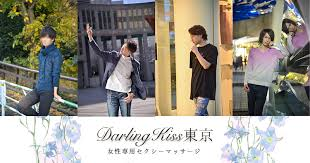 Darling Kiss東京