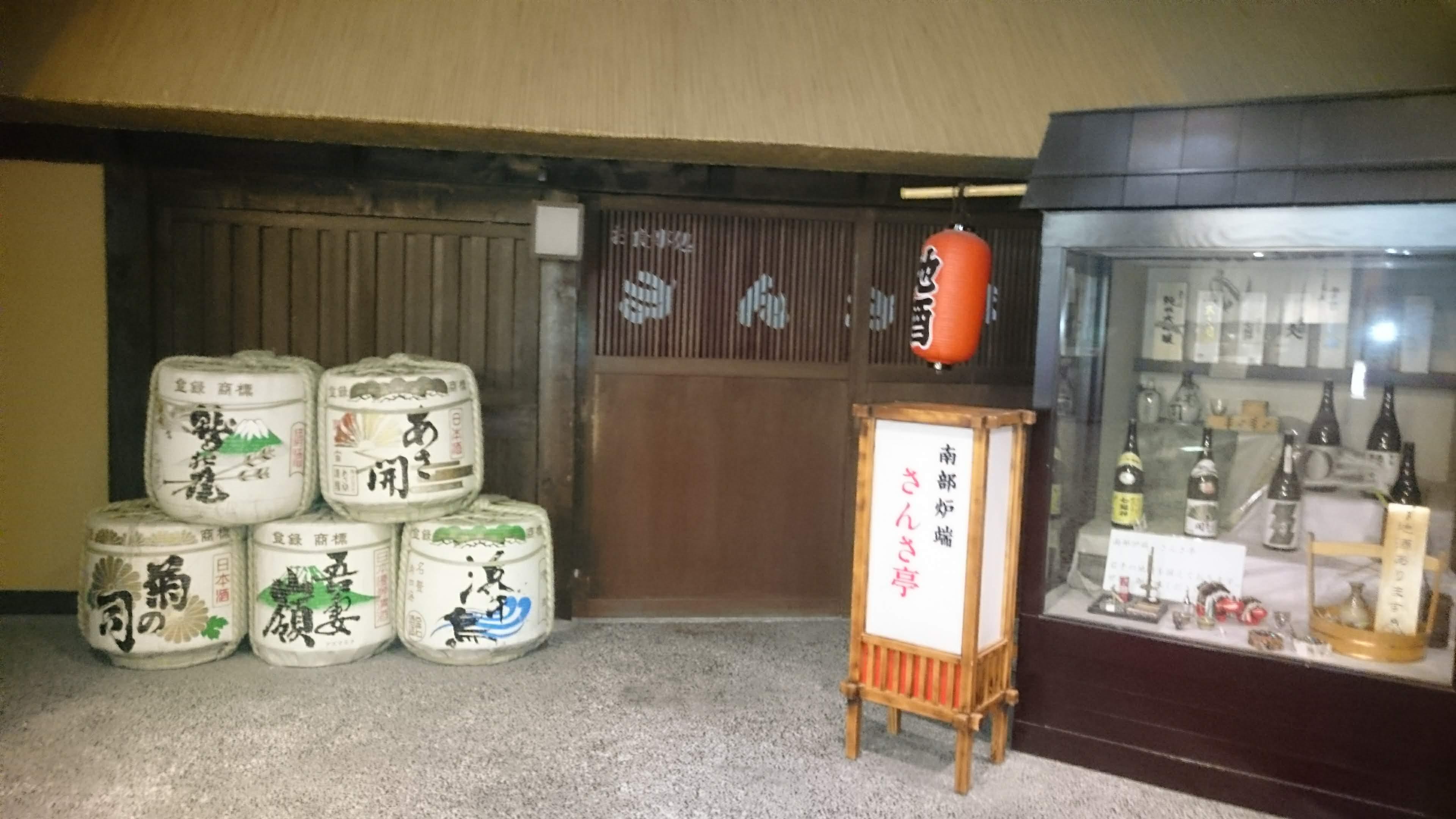 さんさ亭(岩手温泉内にある居酒屋なので出会いあり) (1)