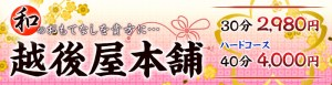 echigoya_title