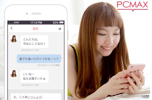 PCMAX コラム