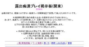 露出痴漢プレイ掲示板(関東)