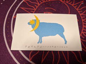 青い羊先生名刺.jpeg