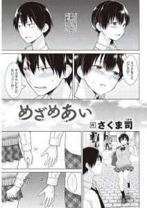 めざめあい(さくま司)