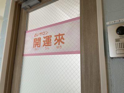 神戸 占い