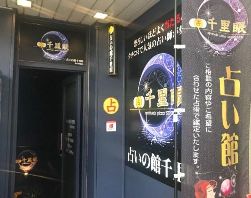 千里眼仙台駅前店外観