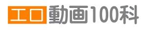 動画100科