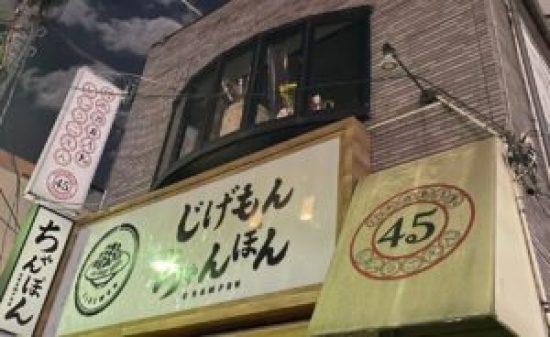 日本酒BARしじゅうごえん