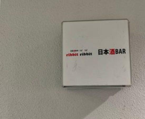 日本酒BAR ribbit ribbit(リビリビ)
