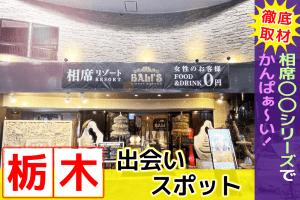 栃木の出会いの場17選!出会いがある居酒屋からバー、イベント、アプリまで徹底解説!