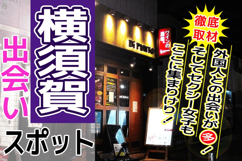 横須賀-min
