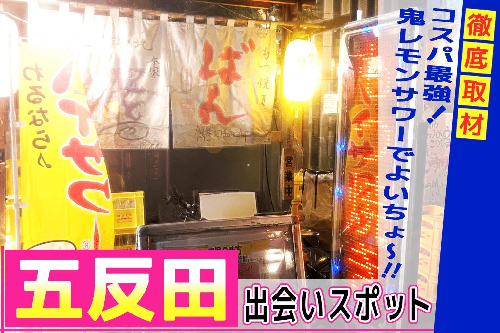 五反田-min