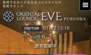 orientallounge_eve