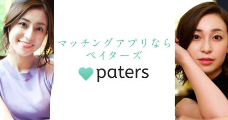 paters_ogp_v2