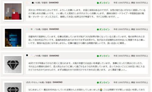 京都 セフレ_censored