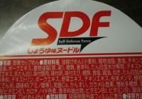自衛隊御用達カップ麺 SDFヌードルで日本を守れ!
