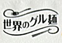 こちらは『世界のグル麺』ロゴ