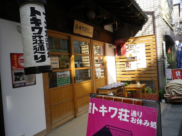 二又商店会にある「トキワ荘お休み処」