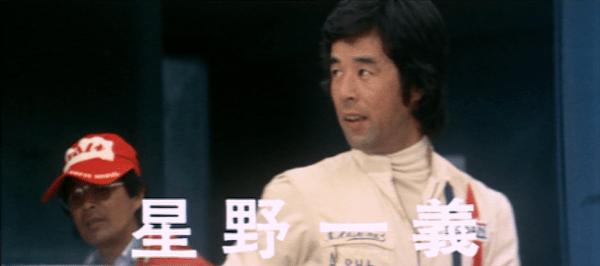 日本一速い男・星野!