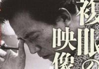 ブックレビュー|橋本忍『複眼の映像―私と黒澤明』