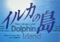 ブックレビュー|アーサー・C・クラーク『イルカの島』