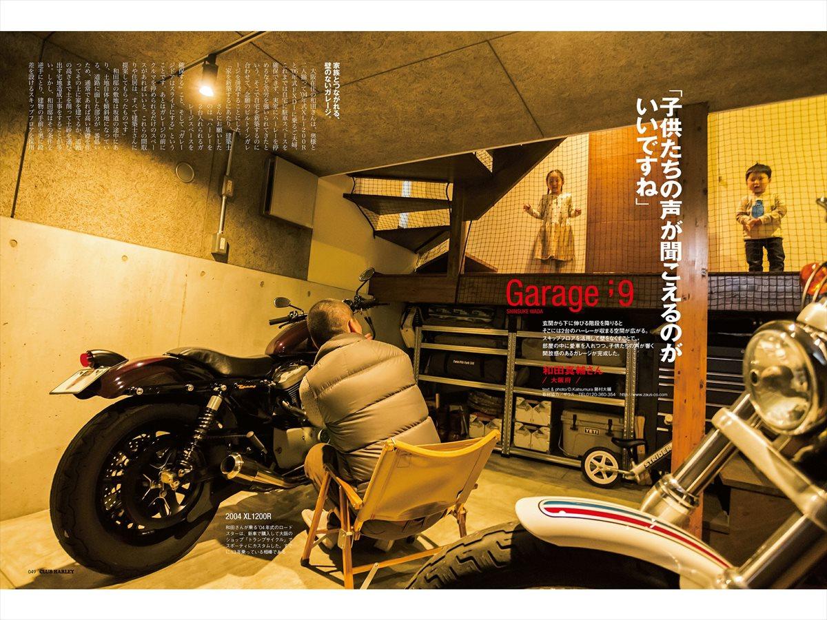 CLUB HARLEY Vol.211 ガレージにはオトコの夢がある Harley Garage 2018