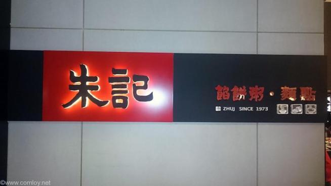 朱記餡餅粥 新光三越南西店