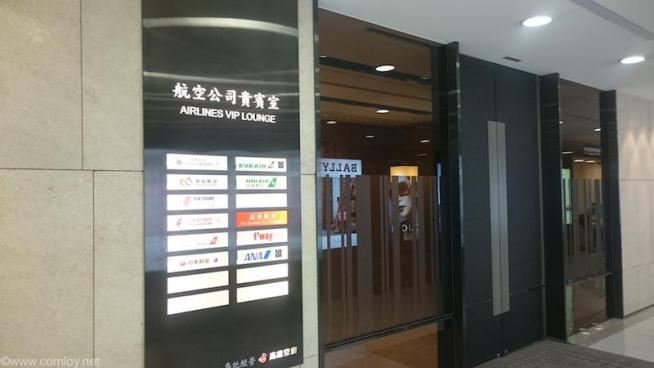 台北松山空港ラウンジ