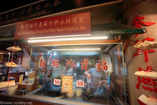 Ang Mo Kio Yong Heng Fried baby Squid Hokkien Mee