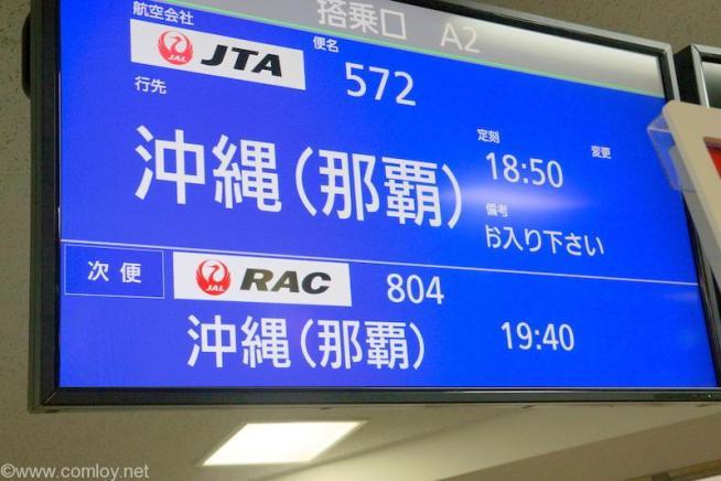 JTA572 宮古島ー那覇