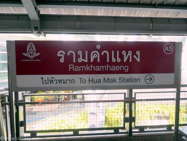 エアポートリンク ラムカムヘン(Ramkhamhaeng)駅