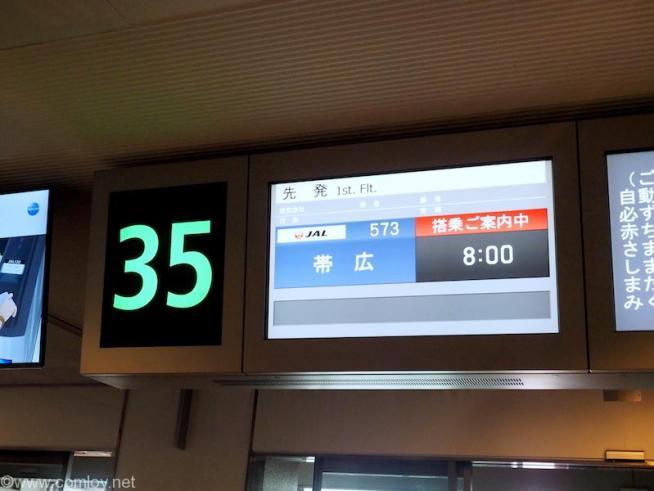 日本航空 JAL573 羽田ー帯広 ボーディング