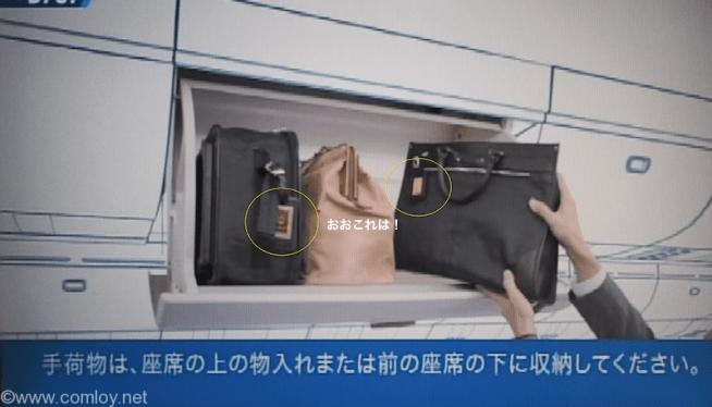 ANAの最新機内安全ビデオ